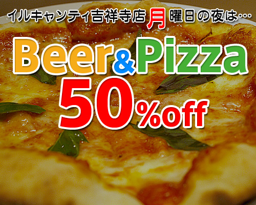 Beer&Pizza50%OFF!!